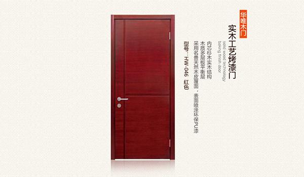 华唯实木工艺烤漆门 hw-046