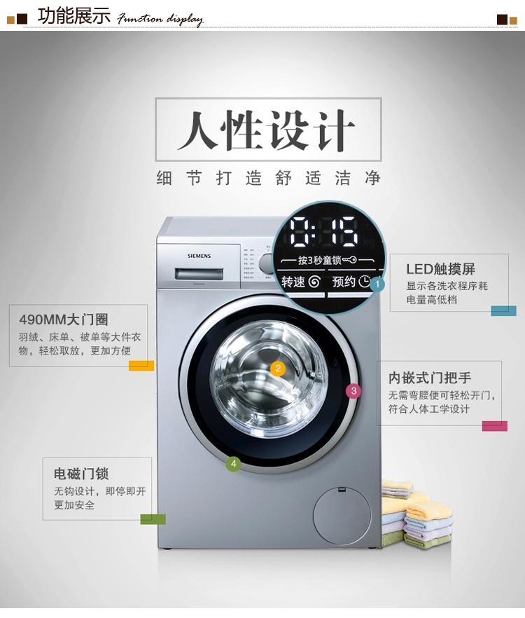 siemens/西门子洗衣机