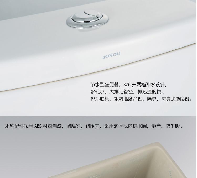 中宇卫浴 旋冲节水马桶+jy60089