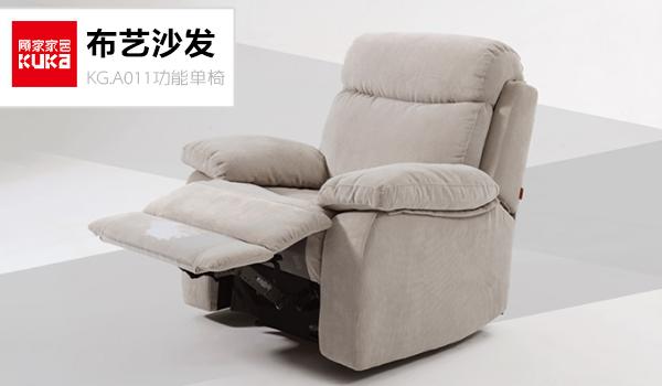 顾家家居 功能单椅 kg.a011
