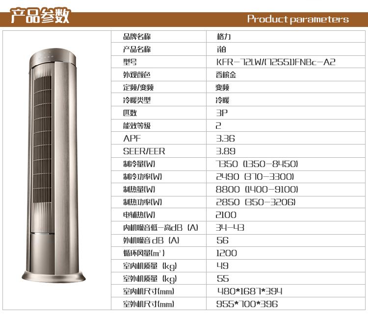 格力空调 i铂