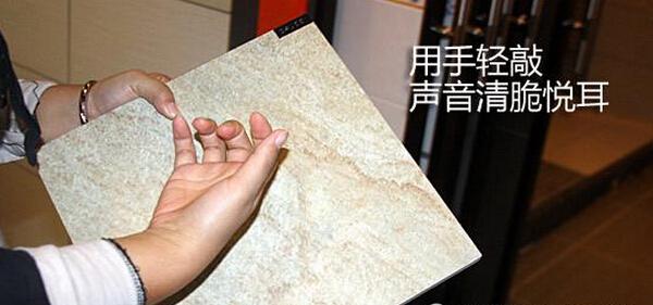 瓷砖选购暗藏猫腻 8条秘籍甄别劣质砖