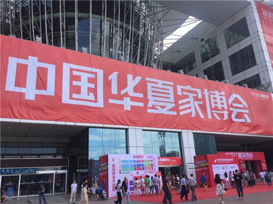 华夏家博 一站式品质装修博览会