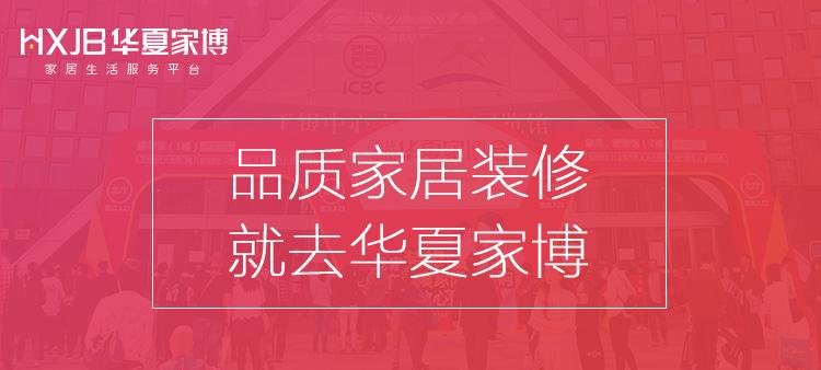 新版APP(华夏家博会介绍)_01.jpg